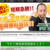最強!!株トレード投資顧問の口コミ評判|投資顧問・評価・検証