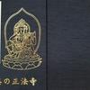東北(青森・岩手・宮城・秋田・山形・福島)で人気のオリジナル御朱印帳一覧