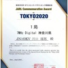 アワード 〜 JARL東京2020記念アワード到着!