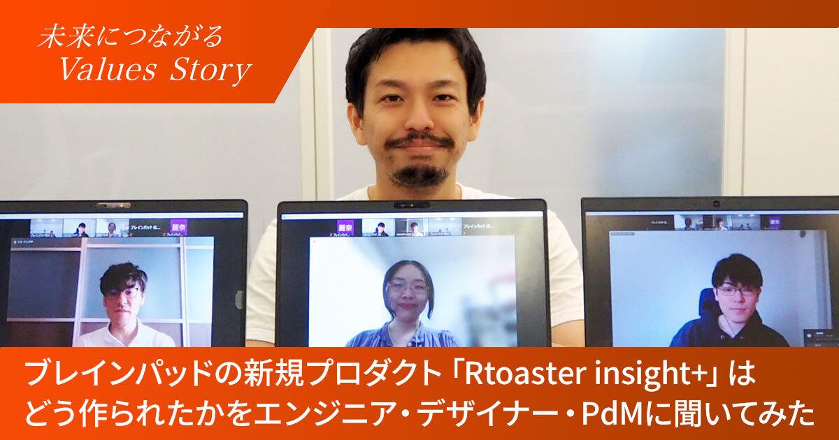 ブレインパッドの新規プロダクト「Rtoaster insight+」はどう作られたかをエンジニア・デザイナー・PdMに聞いてみた