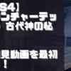 【初見動画】PS4【アンチャーテッド® 古代神の秘宝】を遊んでみての感想!
