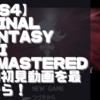 【初見動画】PS4【FINAL FANTASY VIII Remastered】を遊んでみての感想!