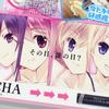 【カオスチャイルド らぶchu☆chu!!】科学ADVシリーズのスピンオフは、やはり良いものだ【レビュー】