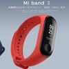 Mi band 3スマートウォッチ、日本発売