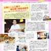 〈MiRAi〉広報紙MiRAi10月号のご案内です!