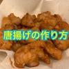 男飯!!! カラッと揚げる簡単な唐揚げの作り方