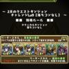 【パズドラ】2月クエスト チャレンジダンジョン9、10