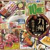 デザイン 図形使い 色使い 九州フェア味浪漫の旅 しずてつストア 9月22日号