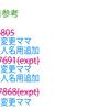 表外漢字の正字化_番外01