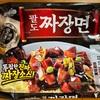 【インスタントジャージャー麺】★4