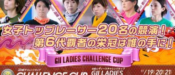 【G2レディースチャレンジカップ】直前予想を公開 万舟への近道!