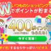 話題のハピタス!ハピタスを使って5000円~1万円の小遣いの稼ぎ方!