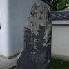 西国三十三所 番外札所 華頂山 元慶寺