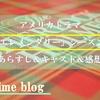 AmazonPrimevideo×海外ドラマ「エレメンタリーホームズ&ワトソンin NY」シーズン7 あらすじ&キャスト&感想