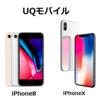 UQモバイルでiPhone 8・iPhone Xを使う手順・料金を解説【2018年最新版】
