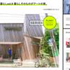 【メディア掲載】アートがライフスタイルになるWebマガジン「PLART」にロングインタビュー掲載