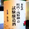 司牡丹 杜氏・浅野徹の試験醸造酒 純米生酒
