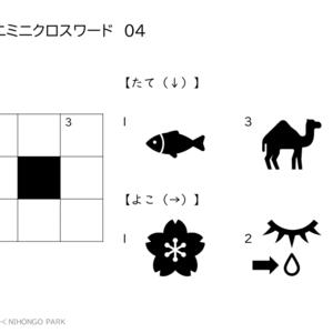 ミニミニクロスワード2~5