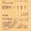 鹿児島中央→(豊)国分 B特定特急券(6014M)