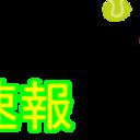 テニプリ速報