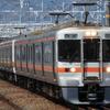 [静岡遠征記]いざJR東海・静鉄へ! 富士駅で東海道線撮影…①