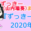 ずっきー(山内瑞葵)まんが「ずっきーの2020年」