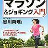 ハーフマラソン3