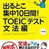 TOEICに立ち向かうために必要な本