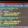 【MHXX】超特殊ソロ・敗戦の青電主と八つ当たり矛砕