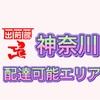 【出前館 神奈川】配達可能エリアはこちら | 業務委託ドライバーのエリア拠点