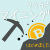 【仮想通貨】クラウドマイニング\公開/1ヶ月目の収支【初心者】