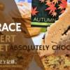 ウェスティンホテル東京 ザ・テラス【デザートブッフェ】2018年10月チョコレートデザートブッフェ
