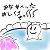 ツーリングのテーマは温泉とか、さきっぽとか、猫とか色々ある