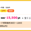 【ハピタス】楽天カードが15,500ptと大幅UP!!!(13,950ANAマイル) 更に8,000円相当ポイントプレゼントキャンペーンも♪
