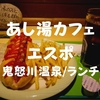 【鬼怒川温泉カフェ】駅から歩いて15分「あし湯カフェ エスポ」山々眺めてのランチどうかな
