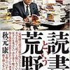 「読書という荒野」(見城徹)