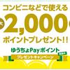 ゆうちょPayを新規にダウンロードして口座登録するだけで、500ポイントもらえるキャンペーンについて解説します!
