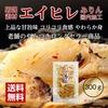 新発売!お酒がすすむ最高のおつまみ!【送料無料】エイヒレ
