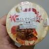 ロピア絹ごしプリンパフェ~和栗~ 食べてみました