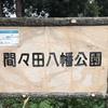 【小山市】間々田八幡公園に行ってきた