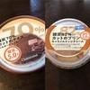 【シャトレーゼ】糖質カットのプリン!キャラメルナッツクリーム!?チョコアイスも!