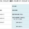 楽天スーパーポイントで楽天・全米株式インデックス・ファンドを追加購入(2019年6月)