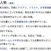 麒麟の川島のウィキペディアが間違えているので編集してみた