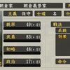 歴史人物語り#64 朝倉家中でも猛将といえばこの3人、真柄直隆・真柄直澄・三段崎為之、姉川の戦いは必見!