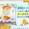 ヒルナンデスで紹介!業務スーパーのベルギー輸入チーズポテトは見つけたら即買い!