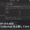 backlog API のための Postman Collection を公開してみました