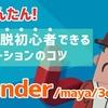 【簡単に脱初心者できる!】プロが教えるアニメーションのコツ。Blender,maya,3dsmax共通。