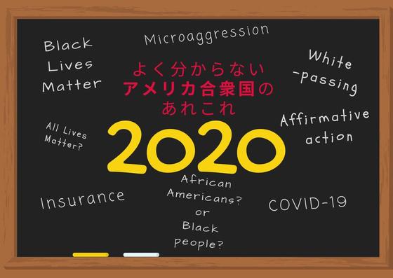 アメリカの黒人女性に聞くタフな質問|読めば2020年アメリカ社会の全てが分かる!?日英両訳付き