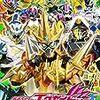 ありがとう『仮面ライダーエグゼイド』!〜ファイナルステージ&番組トークショー感想・序章〜