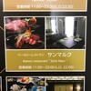 【新宿】パン食べ放題→ボードゲームカフェに行ってみた。